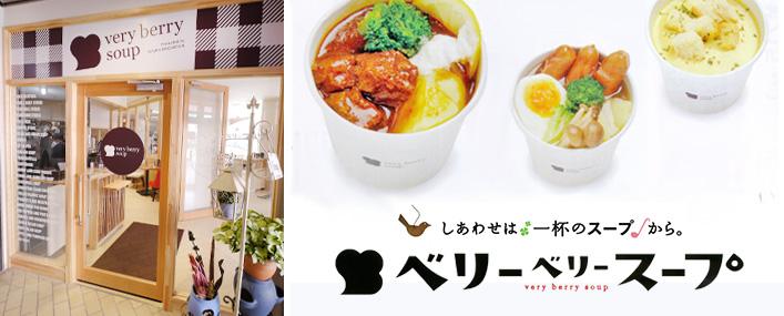 しあわせは一杯のスープから ベリーベリースープ 2015年10月15日(木)OPEN