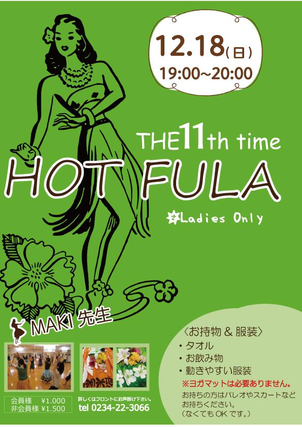 hotfura