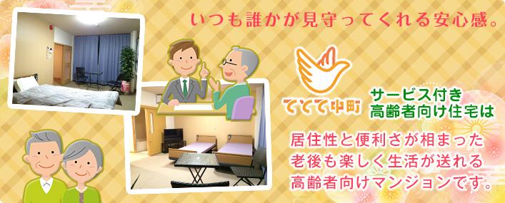いつも誰かが見守ってくれる安心感。居住性と便利さが相まった、老後も楽しく生活が送れる高齢者向けマンションです。